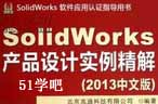 solidworks三�S零件��例教程
